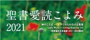 聖書日課「日本聖書協会/聖書愛読こよみ」