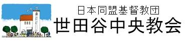 日本同盟基督教団世田谷中央教会